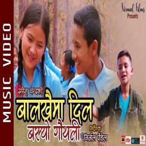 Rupesh Chand