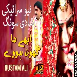 Rustam Ali Abbasi