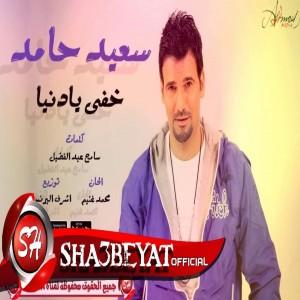 Sa3Id Hamed