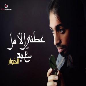 Saaed Alkwar
