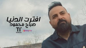 Sabah Mahmood