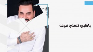 Sabah Mahmoud