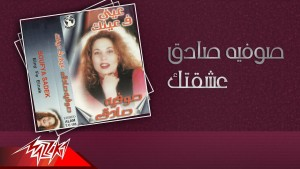 Safia Alsadek