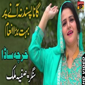 Safia Malik's Photo