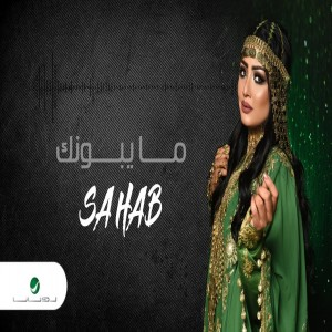 Sahab