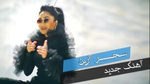Sahar Ariyan