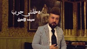 Saif Al Aseel