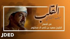 SAIF AL THAMY