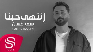 Saif Ghassan