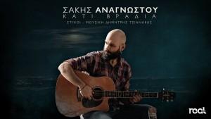 Sakis Anagnostou's Photo