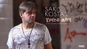 Sakis Kostas