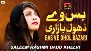 Saleem Hashmi Daud Khelvi
