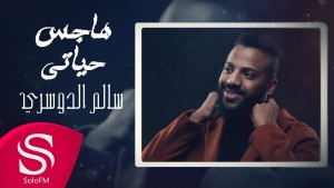 Salem Al Dossary