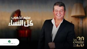 Salim Al Zahabi