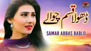 Samar Abbas Bablo