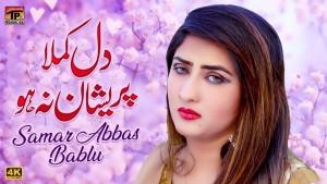 Samar Abbas Bablu