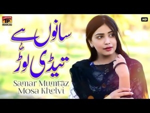 Samar Mumtaz Mosa Khelvi