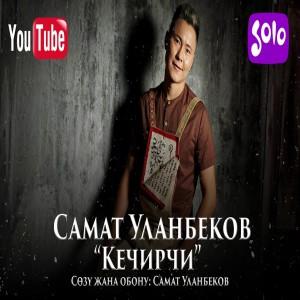 Samat Ulanbekov
