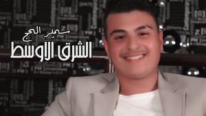 Sameer Al Haj