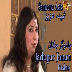 Samena Aziz
