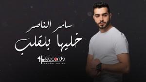 Samer Al Nasser's Photo