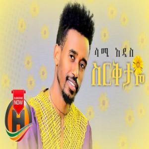 Sami Addis