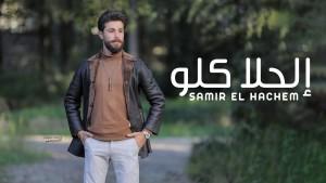 Samir Al Hachem