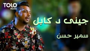 Samir Hassan