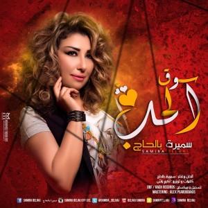Samira Belhaj