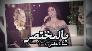 Sanaa Al Alami