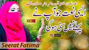 Seerat Fatima