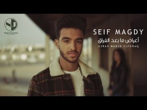 Seif Magdy