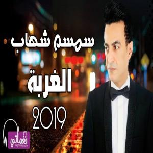 Semsem Shahab