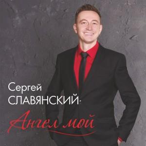 Sergey Slavyanskiy