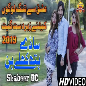 Shabeer Dc
