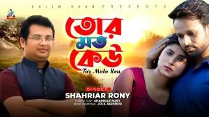 Shahriar Rony