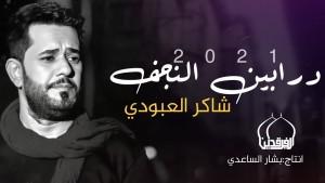Shaker Al-Aboudi