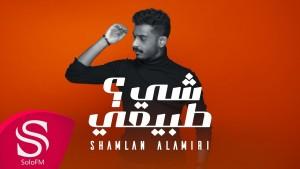 Shamlan Al-Amiri