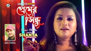 Shanta Bhowmick