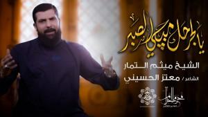 Sheikh Maytham Al-Tammar