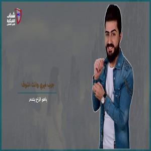 Shero Al Ghareeb