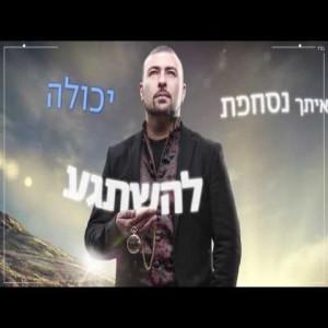 Shimi Mizrahi
