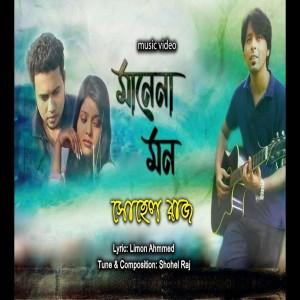 Shohel Raj