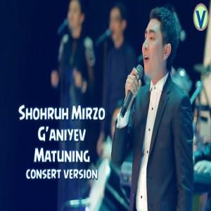 Shohruh Mirzo G'aniyev