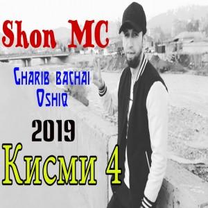 Shon Ms