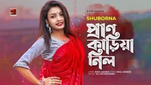 Shuborna