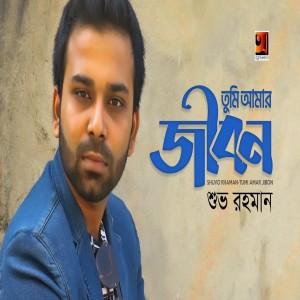 Shuvo Rahman