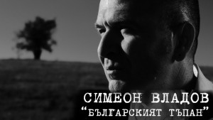 Simeon Vladov