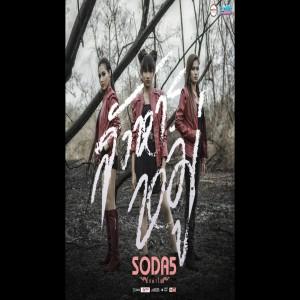 Soda5