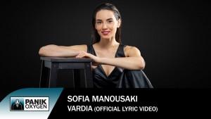 Sofia Manousaki